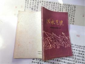 沭阳县党史资料(第一辑):沭水东流