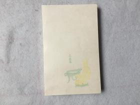 五六十年代--十竹斋藏  笺纸 85张  图案精美 小巧可爱