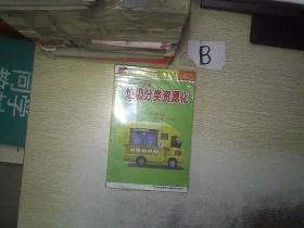 生态文明知识科普丛书:美丽中国之垃圾分类资源化