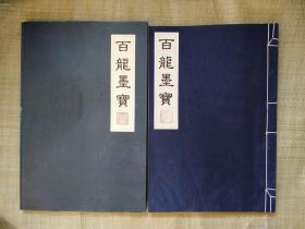 百龙墨宝(正副本一套 全二册)