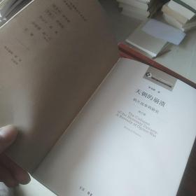 天朝的崩溃(修订版):鸦片战争再研究   没有书皮