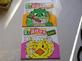 婴儿游戏绘本:洗澡啦! 刷牙了