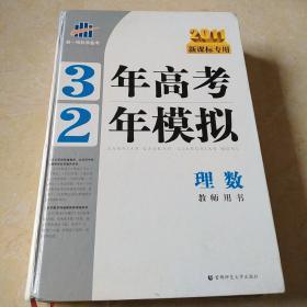 三年高考两年模拟理数教师用书