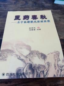 医药春秋--名中医鄢荣光医理医案