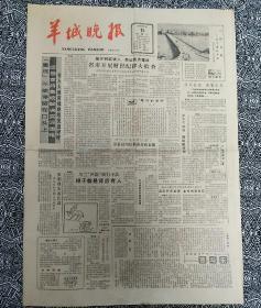 《羊城晚报》(1983年10月12日生日报)