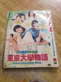 东京大学物语 DVD(1张光盘)