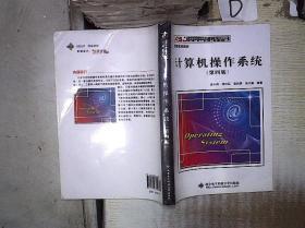 计算机操作系统(第四版)*- 。、