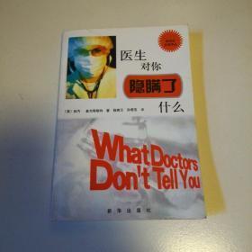 医生对你隐瞒了什么
