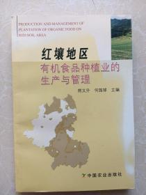 红壤地区有机食品种植业的生产与管理