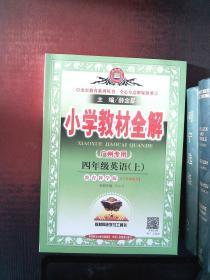 小学教材全解工具版·四年级英语上 广州教育科学版 2015秋