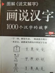 图解、说文解字、画说汉字