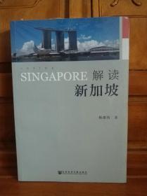 《解读新加坡》