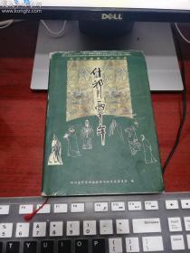 什邡两千年(什邡文史资料第十七,十八合辑) ——D书架