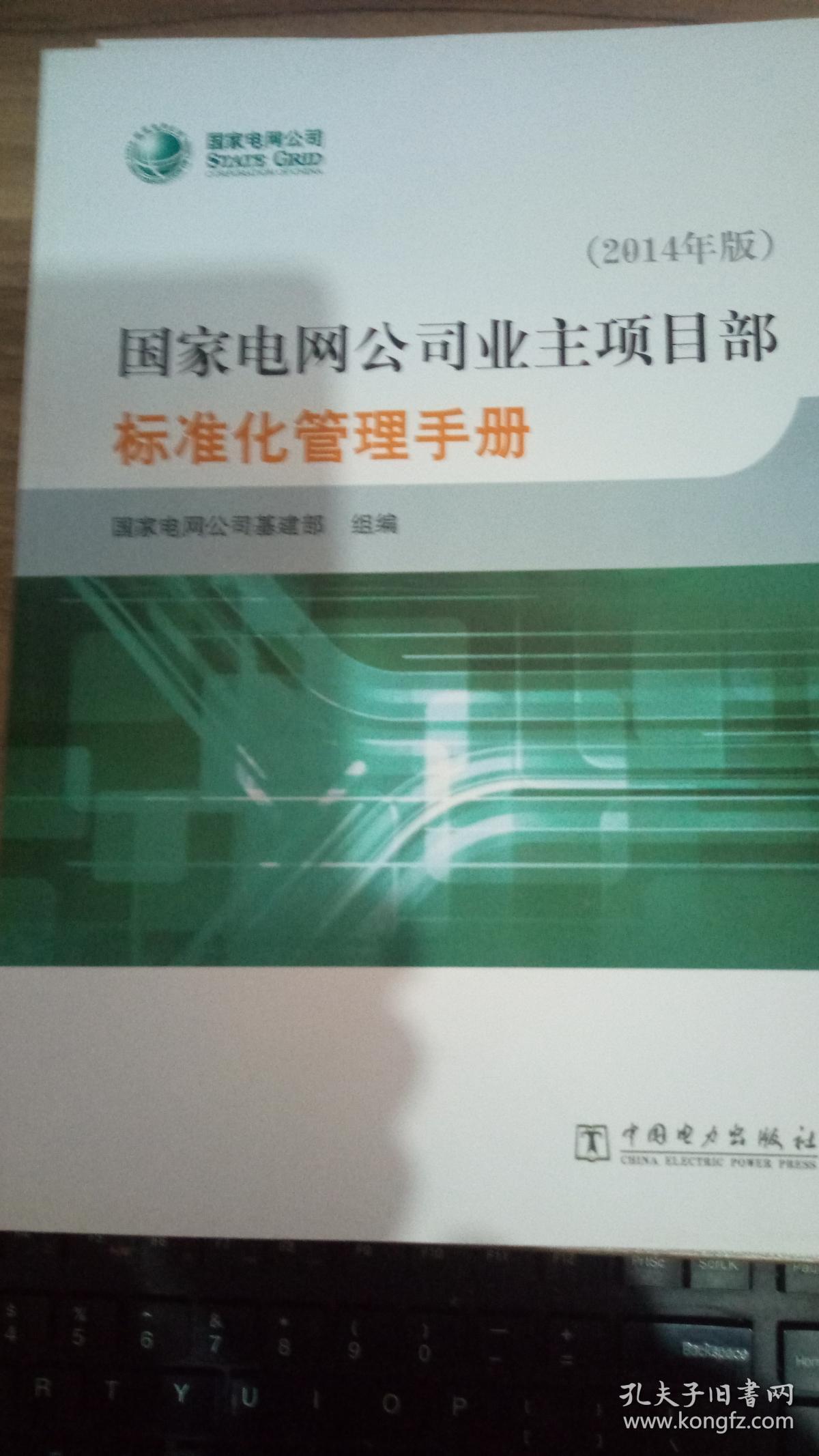 国家电网公司业主项目部标准化管理手册 : 2014年版