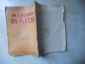 中国历史上的科技人物 【竖版繁体】(见描述)