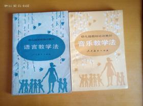幼儿园教师培训教材:语言教学法、音乐教学法
