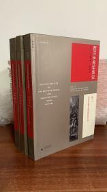 西洋世界军事史(全三卷) 边角有磨损 书里面新的