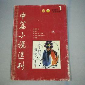 中篇小说选刊2008年1期