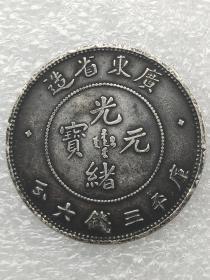 广东省造光绪元宝库平七钱二分