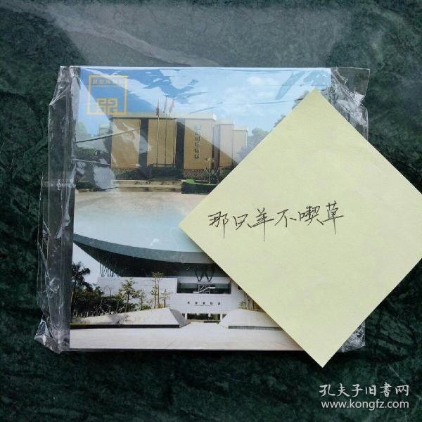 深圳博物馆便签本