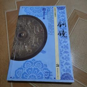 古董速查手册:铜镜   原版内页干净