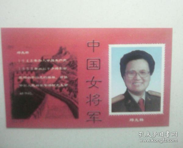 中国女将军----(10)邓先群(纪念张)