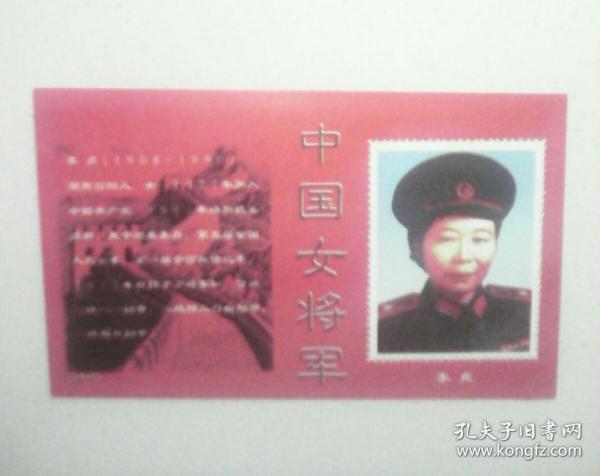 中国女将军---(1)李贞(纪念张)