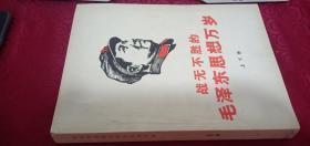 战无不胜的毛泽东思想万岁(上下册)【铅印版】