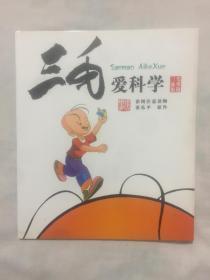 三毛爱科学(三毛故事集锦 24开彩色连环画).