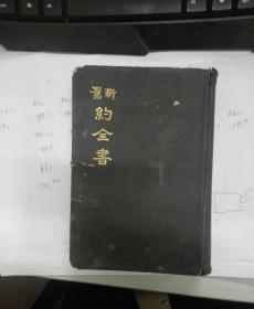 (1932年)新旧约全书    上海美华圣经会印发