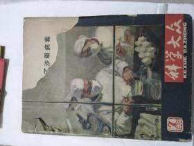 科学大众1963年7.8.9.10.11.12。知识就是力量1962年12。科学画报年7.8.10。1964年8期11册合售