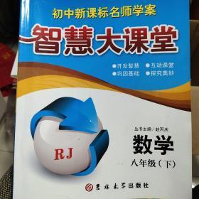 智慧大课堂 : RJ版. 八年级数学. 下