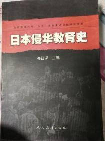 日本侵华教育史