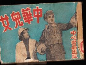 中华儿女上下---五十年代老版电影罕见文物级别连环画