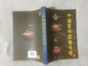 中国紫砂茗壶珍赏(修订版)铜版纸彩印
