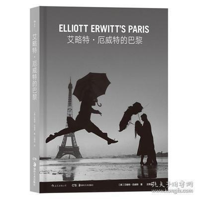 艾略特·厄威特的巴黎