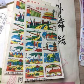 美品 80年代 江阴 彩印贴花 老画片 祖国风光