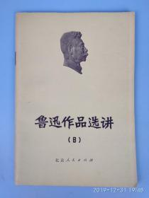 鲁迅作品选讲(8)