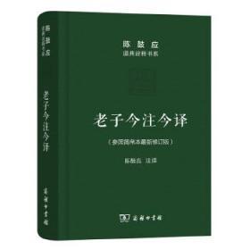 老子今注今译(原价56元)出版社样书,缺版权页