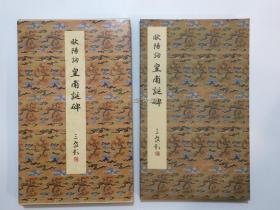 二玄社 原色法帖选 4 皇甫诞碑   昭和60年  初版二刷   擦印 描痕一览无遗