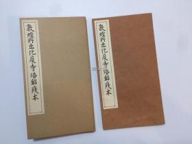 敦煌所出化度寺塔铭残本 欧阳询 化度寺碑 袖珍经折装  带原盒套 全一册  昭和49年 1974年