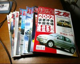 汽车之友2002年第 1-12期 全(放在下面)