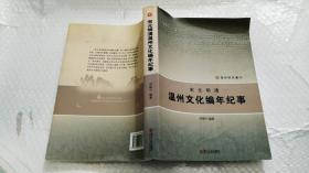 《温州文化编年纪事》