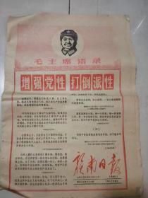 文革老报纸:赣南日报,增强党性、打倒派性