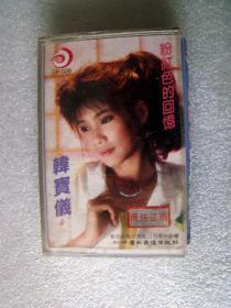 磁带----韩宝仪---粉红色的回忆,9
