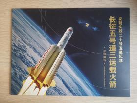 长征五号遥三运载火箭发射纪念邮折,含纪念封,明信片,个性化版票