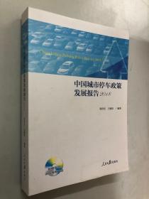 中国城市停车政策发展报告2018