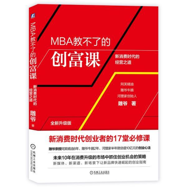 MBA教不了的创富课-新消费时代的经营之道