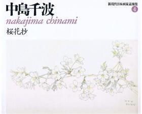 中岛千波 桜花抄 /新现代日本画家素描集