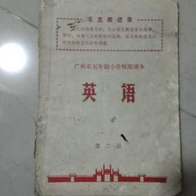 广州市五年制小学暂用课本  英语  第二册